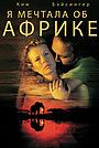 Фильм «Я мечтала об Африке» (2000)