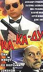 Фильм «Ка-ка-ду» (1992)