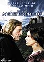 Сериал «Граф Монте-Кристо» (1998)