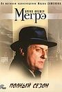 Сериал «Мегрэ» (1991 – 2005)