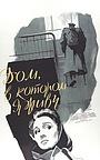 Фильм «Дом, в котором я живу» (1957)