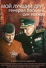 Фільм «Мій найкращий друг — генерал Василь, син Йосипа» (1991)