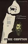 Фильм «Отец Сергий» (1978)