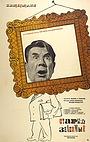 Фильм «Старый знакомый» (1969)