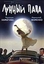 Фильм «Лунный папа» (1999)