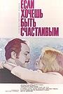 Фильм «Если хочешь быть счастливым» (1974)
