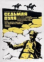 Фильм «Седьмая пуля» (1972)
