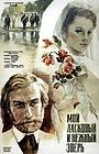 Фильм «Мой ласковый и нежный зверь» (1978)