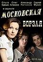 Сериал «Московская борзая» (2015 – ...)