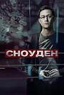 Фильм «Сноуден» (2016)