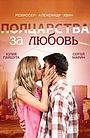 Фильм «Полцарства за любовь» (2014)