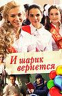 Сериал «И шарик вернется» (2015)