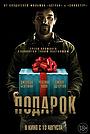 Фильм «Подарок» (2015)