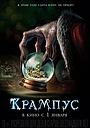 Фильм «Крампус» (2015)