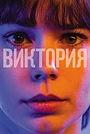 Фильм «Виктория» (2015)