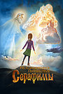 Мультфильм «Необыкновенное путешествие Серафимы» (2015)