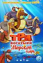 Мультфильм «Три богатыря и Морской царь» (2016)