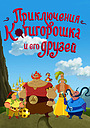 Сериал «Приключения Котигорошка и его друзей» (2014)