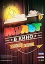 Мультфильм «МУЛЬТ в кино №5» (2015)