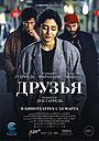Фильм «Друзья» (2015)