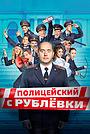 Сериал «Полицейский с Рублёвки» (2016 – ...)