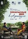 Фильм «Прекрасные дни в Аранхуэсе» (2016)