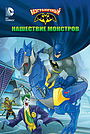 Мультфильм «Бэтмен: Нашествие монстров» (2015)
