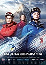 Фильм «Со дна вершины» (2017)