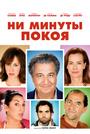 Фильм «Ни минуты покоя» (2014)