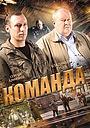 Сериал «Команда» (2015)