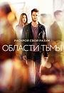 Сериал «Области тьмы» (2015 – 2016)