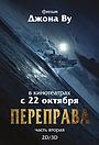 Фильм «Переправа 2» (2015)