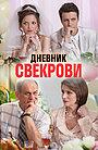 Серіал «Дневник свекрови» (2016)