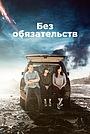 Сериал «Без обязательств» (2015 – 2018)
