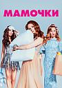 Сериал «Мамочки» (2015 – 2017)