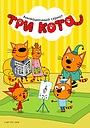 Сериал «Три кота» (2015 – ...)
