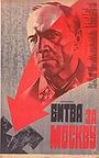 Сериал «Битва за Москву» (1985)