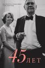 Фильм «45 лет» (2015)