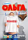 Сериал «Ольга» (2016 – ...)