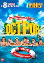 Серіал «Остров» (2016 – 2018)