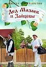 Сериал «Дед Мазаев и Зайцевы» (2015)