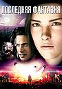 Аниме «Последняя фантазия» (2001)