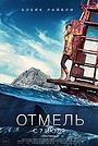 Фильм «Отмель» (2016)