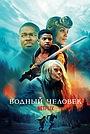 Фильм «Водный человек» (2020)