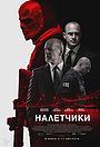 Фильм «Налетчики» (2016)