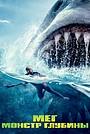 Фильм «Мег: Монстр глубины» (2018)