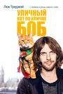 Фильм «Уличный кот по кличке Боб» (2016)