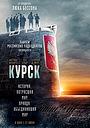 Фильм «Курск» (2017)