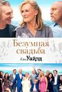 Фильм «Безумная свадьба Евы Уайлд» (2017)