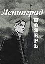 Фільм «Ленинград. Ноябрь» (1990)